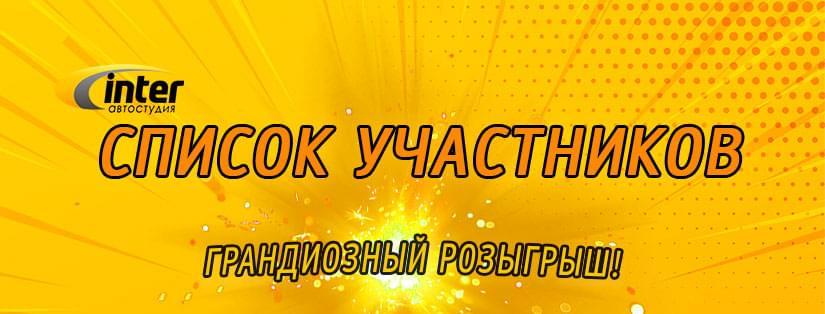 Список участников Грандиозного розыгрыша.