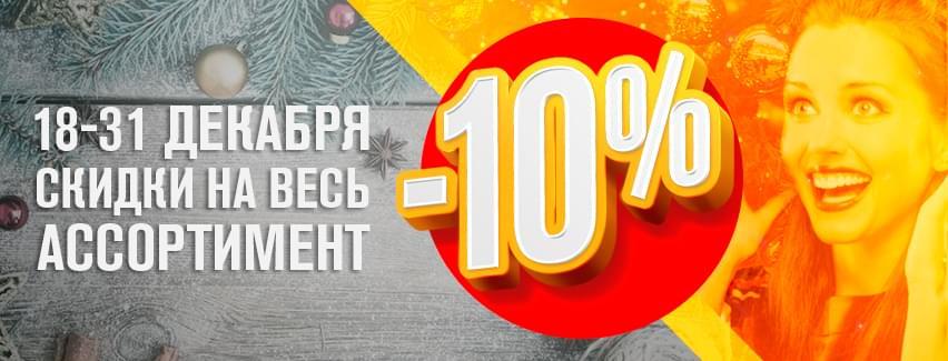18-31 декабря скидка 10%