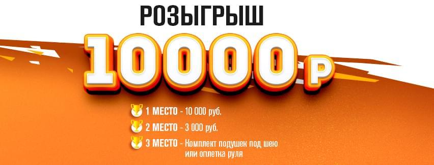 Главный приз 10,000 р.
