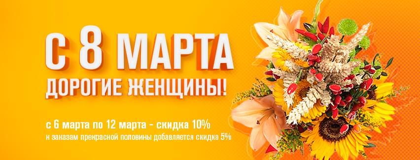 6-12 марта Скидки до 15%