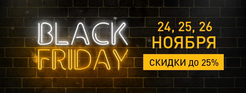 «Black Friday»  Скидки до 25%