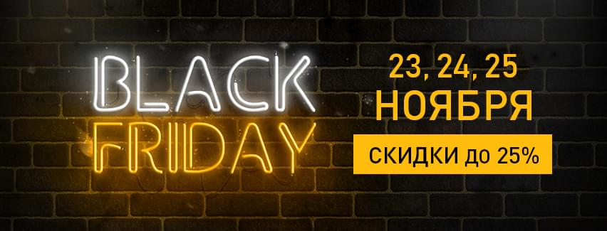 «Black Friday» 2018 Скидки до 25%