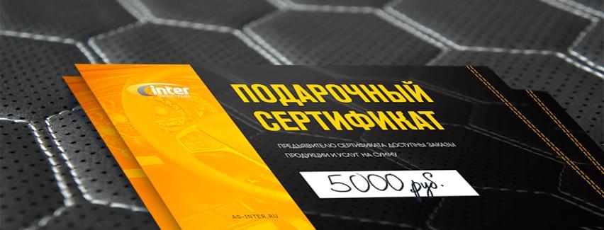 Автостудия Интер предлагает вам подарочный сертификат.