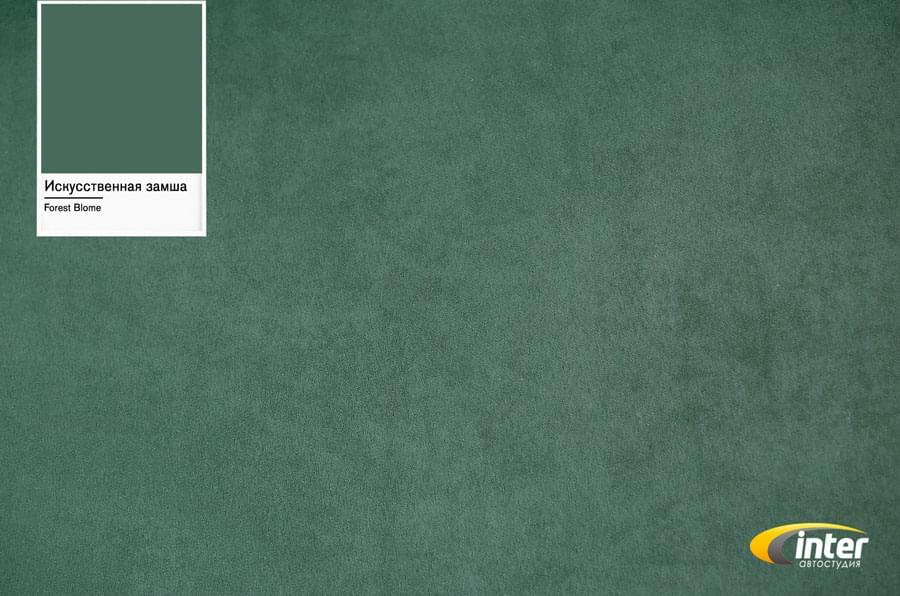 Замша зеленая