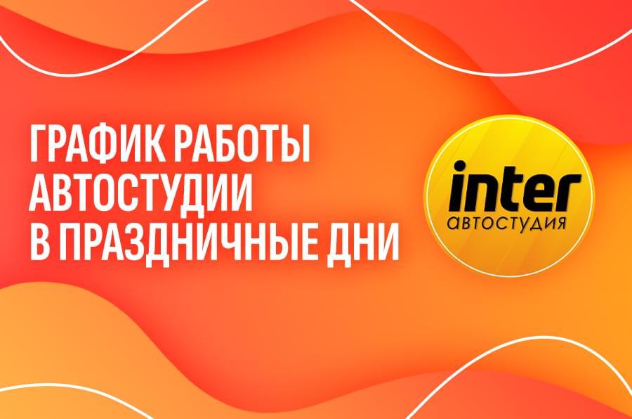 График работы автостудии INTER на время выходных 8 марта