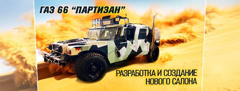 Создание салона для ГАЗ-66 «Партизан»